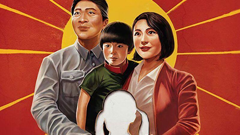 one-child-nation-poster-amazon-studios